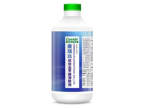 紡織品甲醛清除劑(500ml)