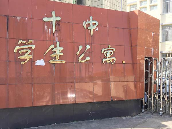 臨川十中學生公寓